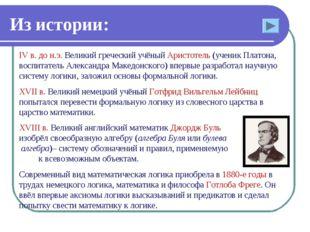 Из истории: IV в. до н.э. Великий греческий учёный Аристотель (ученик Платона