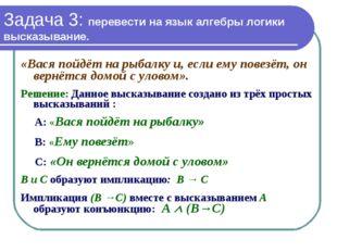 Задача 3: перевести на язык алгебры логики высказывание. «Вася пойдёт на рыба