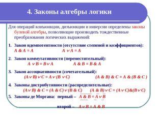 4. Законы алгебры логики Для операций конъюнкции, дизъюнкции и инверсии опред