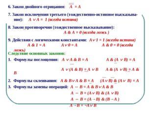 6. Закон двойного отрицания: А = A 7. Закон исключения третьего (тождественно