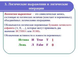 3. Логические выражения и логические операции Обозначения истинности и ложнос