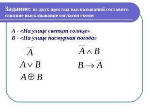 Задание: из двух простых высказываний составить сложное высказывание согласно