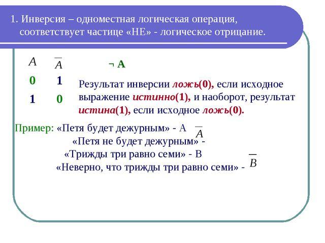 1. Инверсия – одноместная логическая операция, соответствует частице «НЕ» - л...