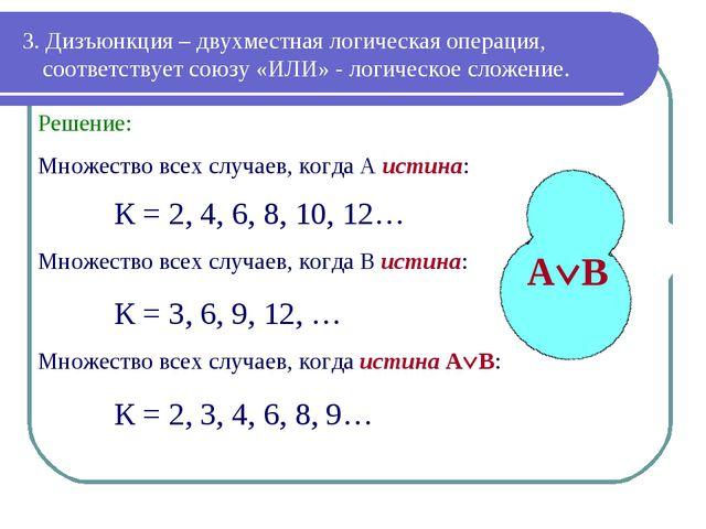 3. Дизъюнкция – двухместная логическая операция, соответствует союзу «ИЛИ» -...