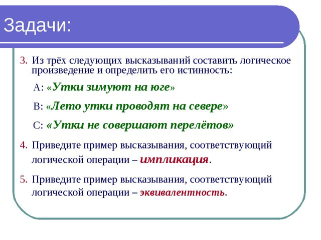 Задачи: Из трёх следующих высказываний составить логическое произведение и оп...