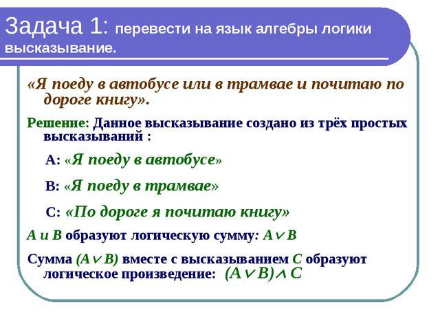 Задача 1: перевести на язык алгебры логики высказывание. «Я поеду в автобусе...