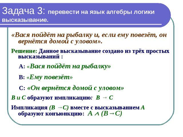 Задача 3: перевести на язык алгебры логики высказывание. «Вася пойдёт на рыба...