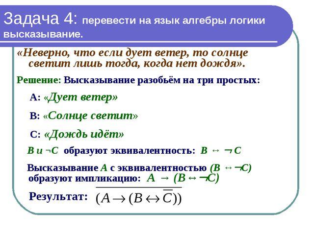 Задача 4: перевести на язык алгебры логики высказывание. «Неверно, что если д...