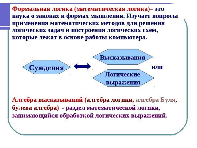 Формальная логика (математическая логика)– это наука о законах и формах мышле...