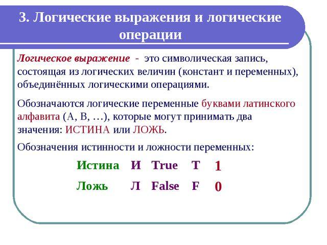 3. Логические выражения и логические операции Обозначения истинности и ложнос...