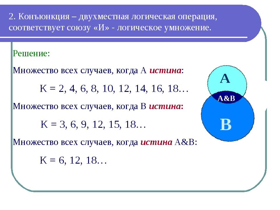 2. Конъюнкция – двухместная логическая операция, соответствует союзу «И» - ло...