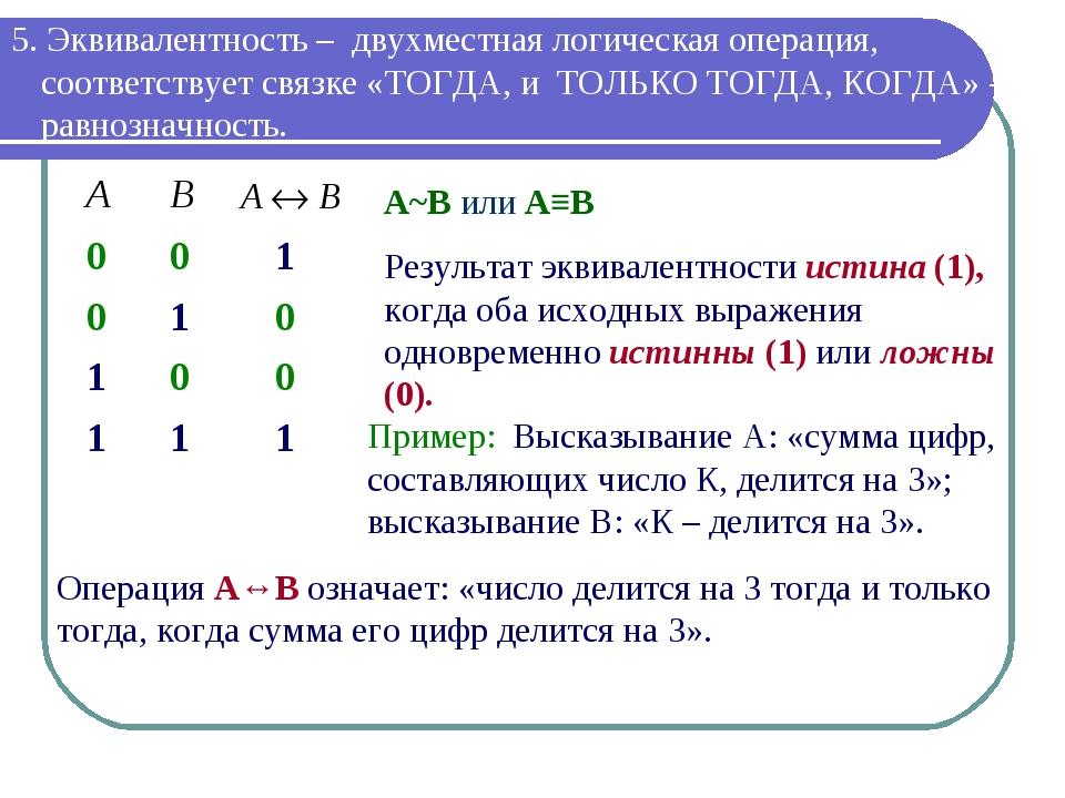 5. Эквивалентность – двухместная логическая операция, соответствует связке «Т...