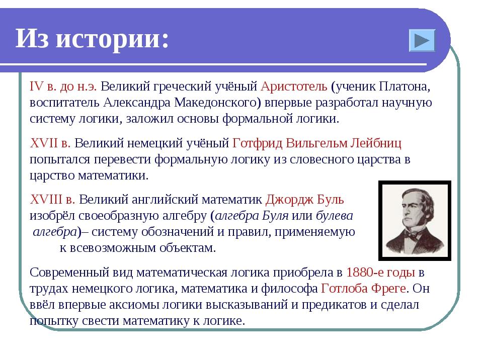 Из истории: IV в. до н.э. Великий греческий учёный Аристотель (ученик Платона...