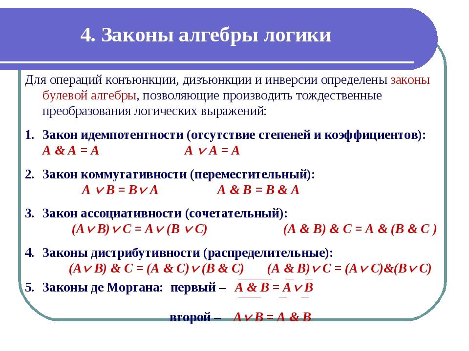 4. Законы алгебры логики Для операций конъюнкции, дизъюнкции и инверсии опред...