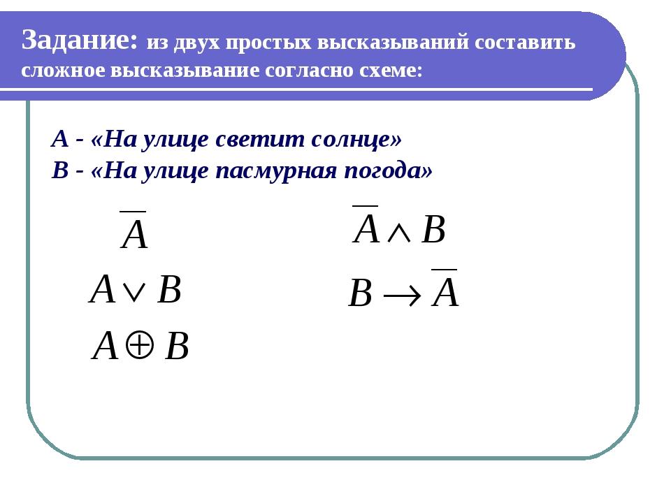 Задание: из двух простых высказываний составить сложное высказывание согласно...
