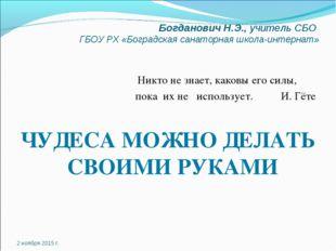 2 ноября 2015 г. Богданович Н.Э., учитель СБО ГБОУ РХ «Боградская санаторная
