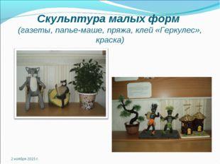 Скульптура малых форм (газеты, папье-маше, пряжа, клей «Геркулес», краска) 2