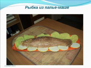 Рыбка из папье-маше 2 ноября 2015 г.