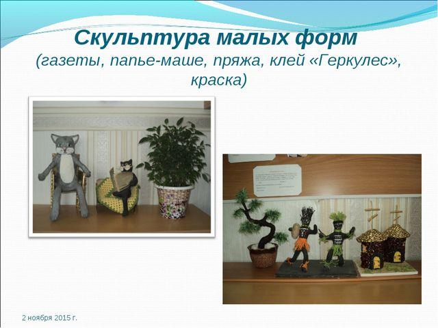 Скульптура малых форм (газеты, папье-маше, пряжа, клей «Геркулес», краска) 2...