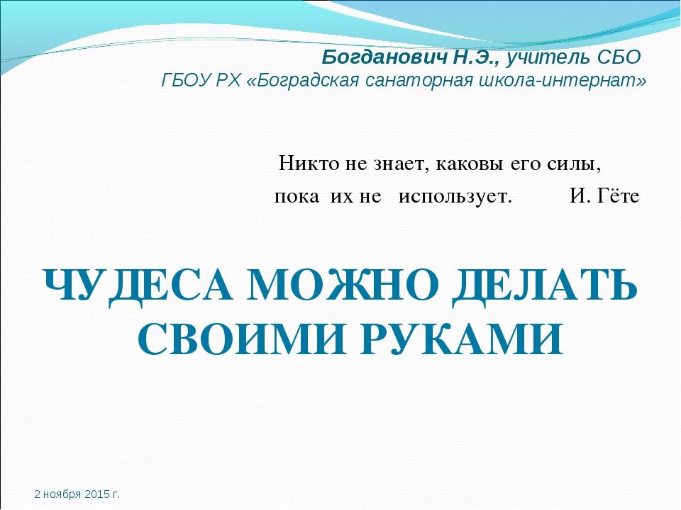 2 ноября 2015 г. Богданович Н.Э., учитель СБО ГБОУ РХ «Боградская санаторная...
