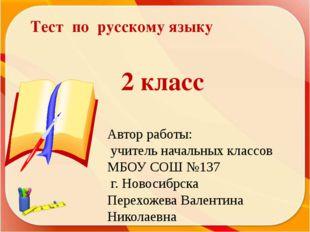 Тест по русскому языку 2 класс Автор работы: учитель начальных классов МБОУ С
