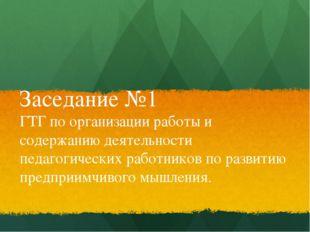 Заседание №1 ГТГ по организации работы и содержанию деятельности педагогическ