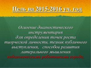 Цель на 2015-2016 уч. год Освоение диагностического инструментария для опреде