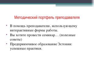 Методический портфель преподавателя В помощь преподавателю, использующему инт