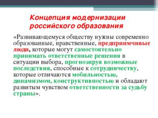 Концепция модернизации российского образования «Развивающемуся обществу нуж