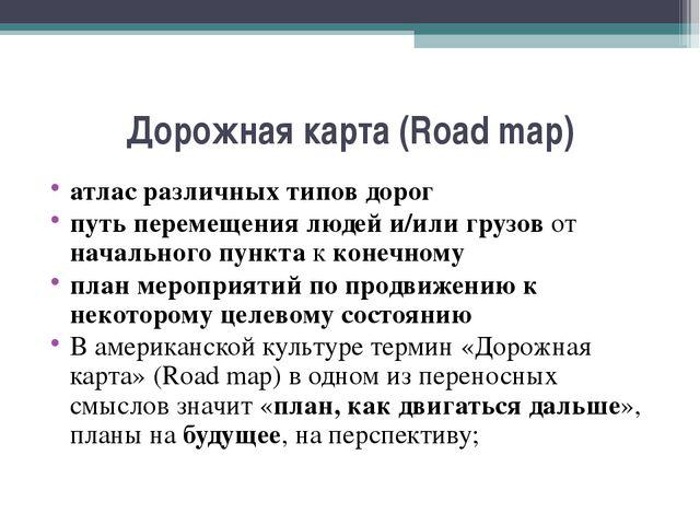 Дорожная карта (Road map) атлас различных типов дорог путь перемещения людей...
