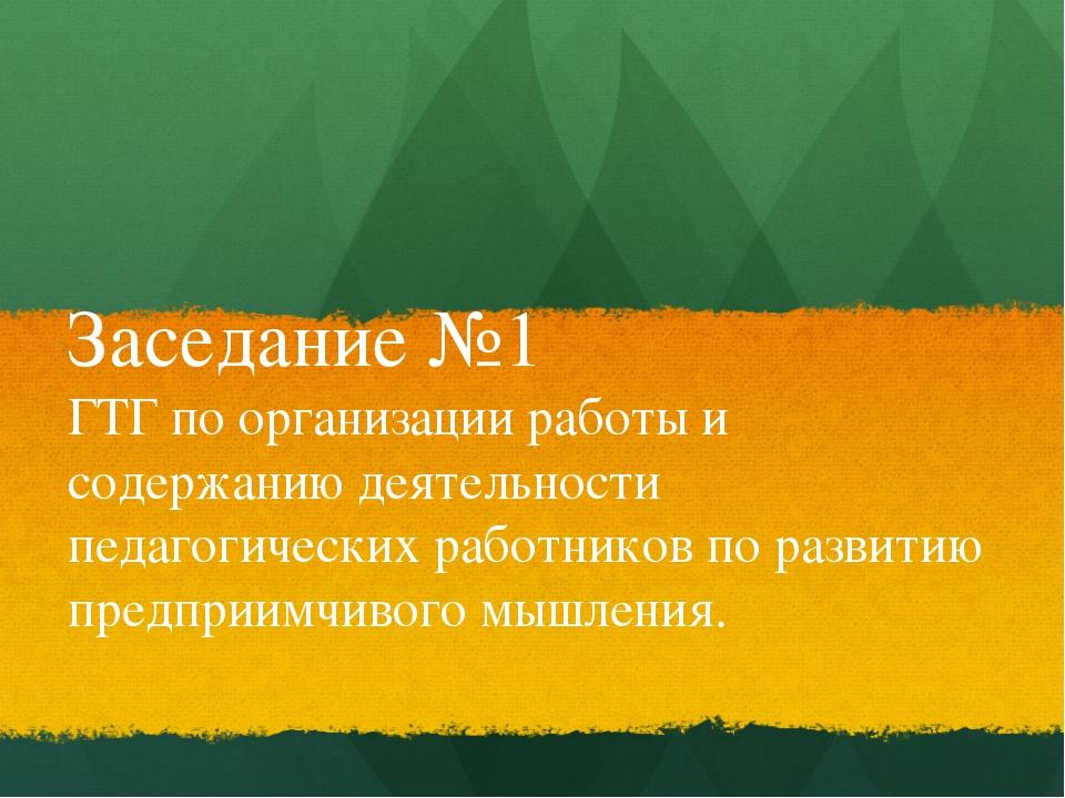 Заседание №1 ГТГ по организации работы и содержанию деятельности педагогическ...