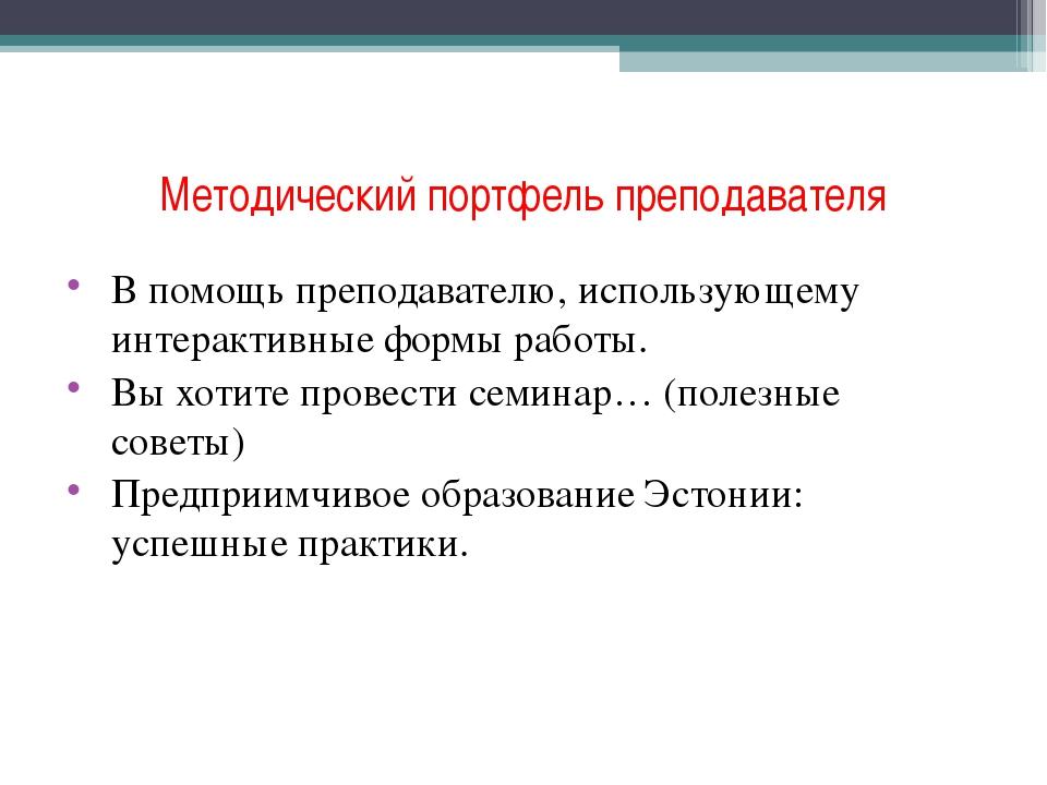 Методический портфель преподавателя В помощь преподавателю, использующему инт...