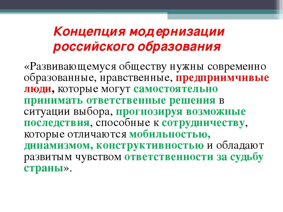 Концепция модернизации российского образования «Развивающемуся обществу нуж...