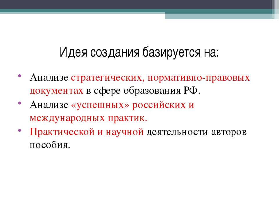 Идея создания базируется на: Анализе стратегических, нормативно-правовых доку...