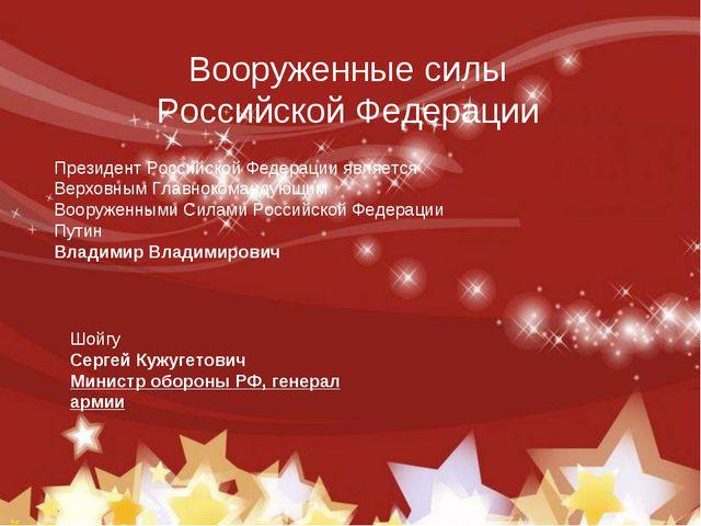 Вооруженные силы Российской Федерации Президент Российской Федерации является...
