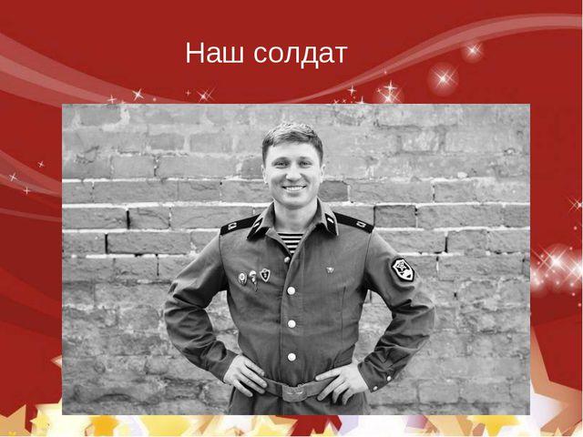 Наш солдат
