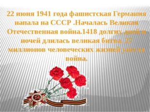 22 июня 1941 года фашистская Германия напала на СССР .Началась Великая Отече