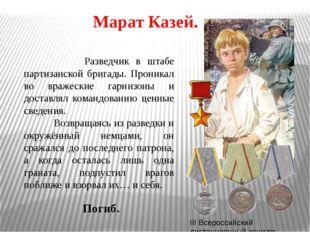Марат Казей. Разведчик в штабе партизанской бригады. Проникал во вражеские га