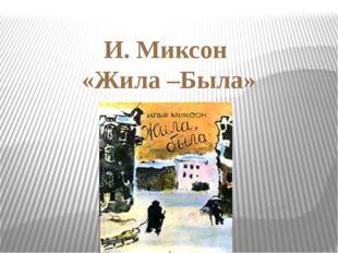 И. Миксон «Жила –Была»