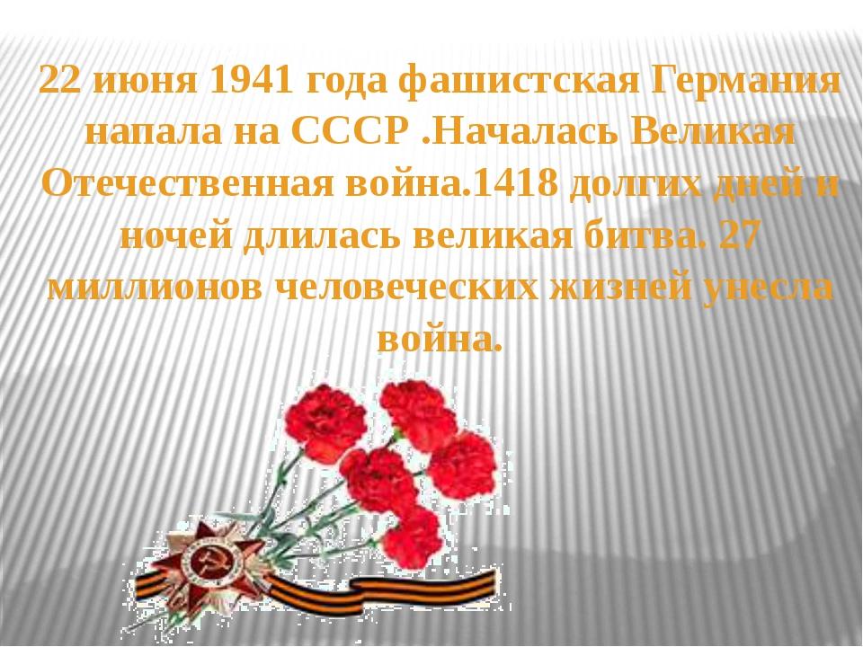 22 июня 1941 года фашистская Германия напала на СССР .Началась Великая Отече...