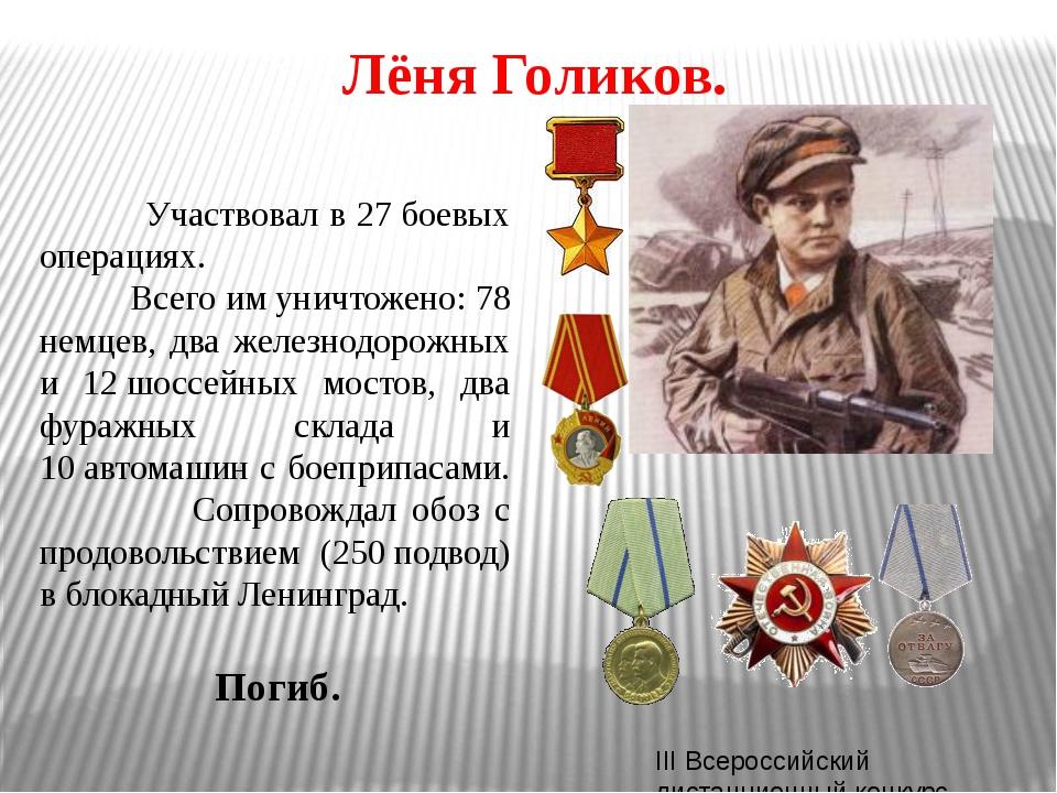 Лёня Голиков. Участвовал в 27боевых операциях. Всего им уничтожено: 78 немце...