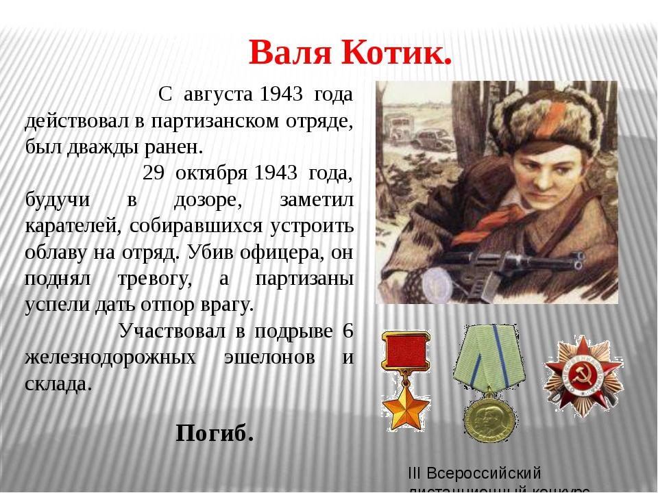 Валя Котик. С августа1943 года действовалв партизанском отряде, был дважды...