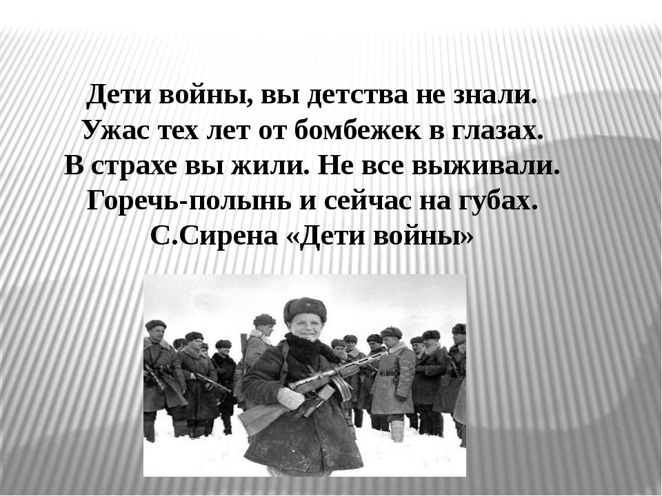 """"""" Дети войны, вы детства не знали. Ужас тех лет от бомбежек в глазах. В страх..."""
