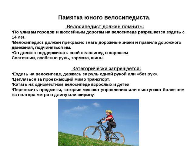 Памятка юного велосипедиста. Велосипедист должен помнить: По улицам городов...