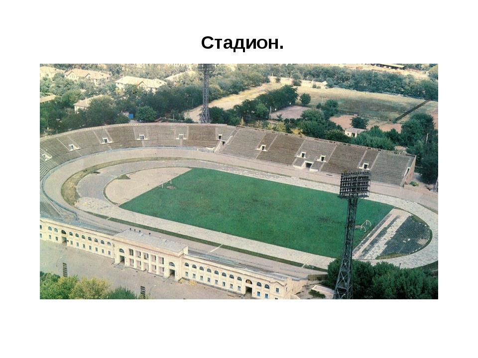 Стадион.