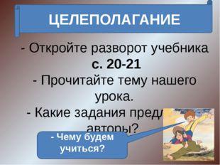 - Откройте разворот учебника с. 20-21 - Прочитайте тему нашего урока. - Какие