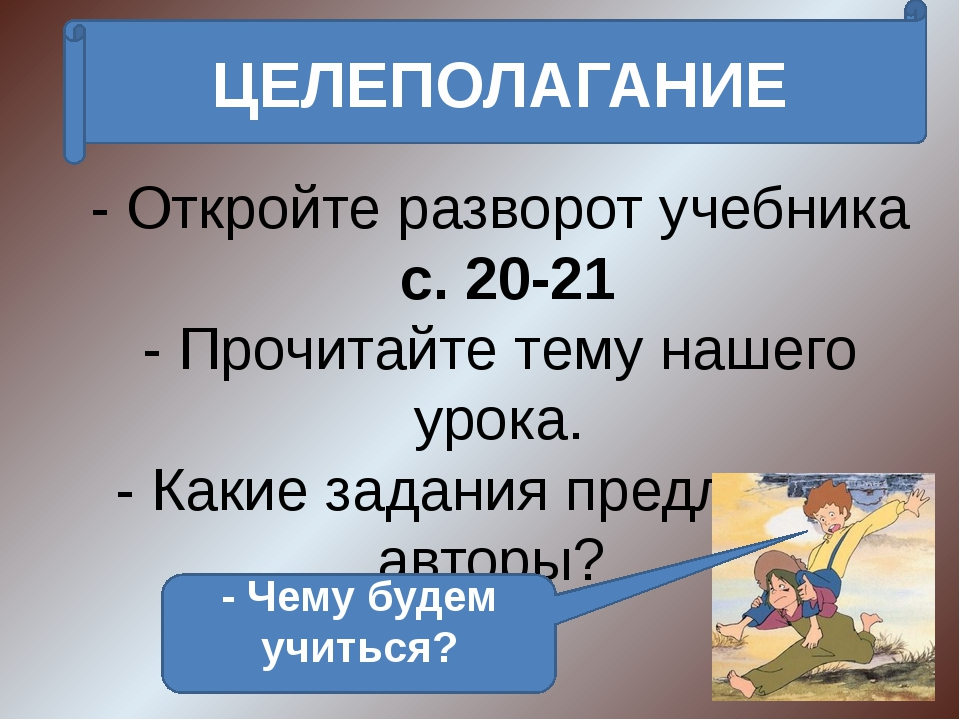 - Откройте разворот учебника с. 20-21 - Прочитайте тему нашего урока. - Какие...