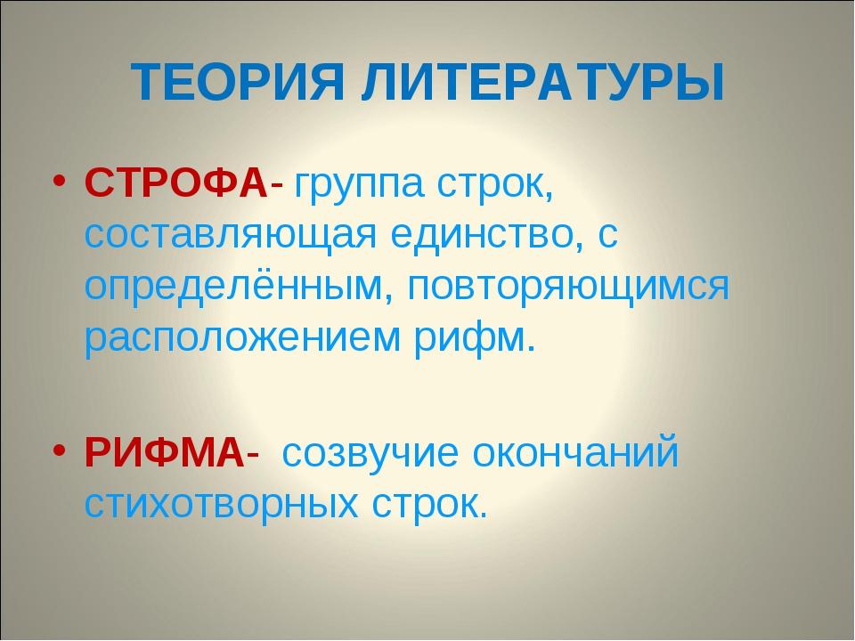 ТЕОРИЯ ЛИТЕРАТУРЫ СТРОФА- группа строк, составляющая единство, с определённым...