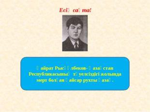 Қайрат Рысқұлбеков- Қазақстан Республикасының тәуелсіздігі жолында мерт болға