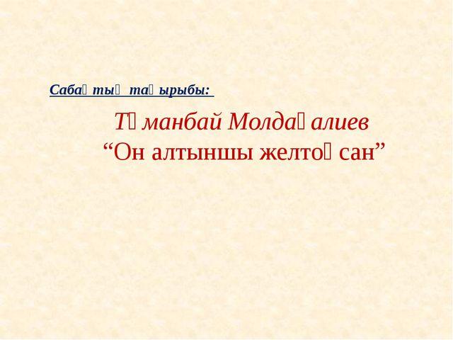"""Тұманбай Молдағалиев """"Он алтыншы желтоқсан"""" Сабақтың тақырыбы:"""